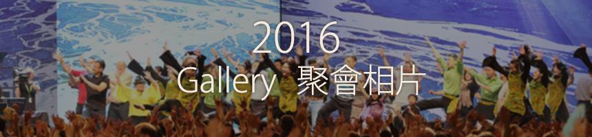 2015 Gathering